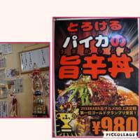 19347【初訪】竹乃家「つけめんスペシャル」@金沢 10月9日 激旨グランプリ優勝の食堂で辛くないつけ麺を。。。w
