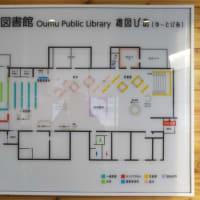 雄武町図書館「雄図ぴあ(ゆ~とぴあ)」