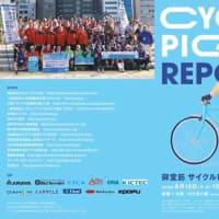 第14回御堂筋サイクルピクニックのレポートが完成しました。