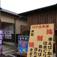 活き活き家 八千代店「金目鯛煮付け定食」(八千代市)