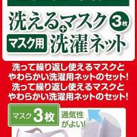 エディオン来場粗品:洗えるマスク+マスク用洗濯ネット