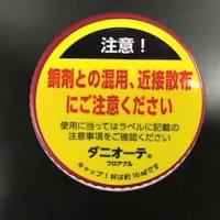 新規殺ダニ剤:「ダニオーテフロアブル®」‥『アグリ通信.ACERA』第54巻 通刊611