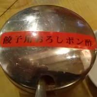広尾 九十九ラーメン 十勝ゴールデンゴーダチーズ