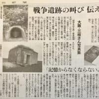 『戦争を知る旅―軍事要塞を訪れる― 三枝妙子写真集』が「朝日新聞」で紹介されました!