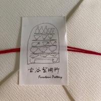 誕生日の食卓〜サーモンのユッケetcとフーディストサービス様からの贈り物