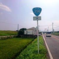 【3年前の】チャンレジ犬吠埼往復のルート参考情報です!
