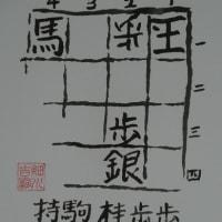 詰将棋総集編その0 初入選直前作特集(平成26年発表作より)