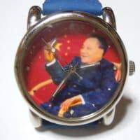 鄧小平手振り(腕時計)