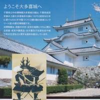 お城巡りツアー&これからの活動・NPO江戸城天守を再建する会・氣天流江澤廣