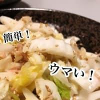 白菜ツナサラダ