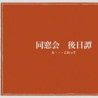 同窓会 後日譚