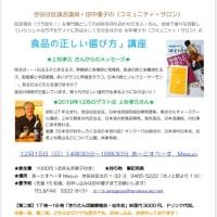 第70回「田中優子の区政報告&コミュニティ・サロン」食品の安全について勉強しませんか?