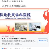 インプラント寺子屋2020 第1回 4月16日 15時から始まります。