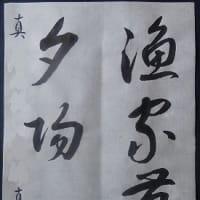 書道教室 漢字 6月号上級課題 練習大事 ~ひっさしぶりに美容院~