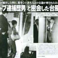 日本国民の多くは、蓮舫行政改革大臣が犯罪者との不倫スキャンダルで退任したと思っていない。  日本のテレビや新聞などマスメディアが、そのことを隠蔽して報道しないからだ。