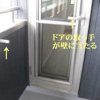ドアを開けると、ぶつかる!