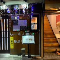 煮干しの日は、本八幡の麺屋龍月で、松戸の煮干しの名店リスペクトな一杯を‼️