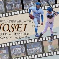 東大野球部・動画「いよいよ最終の法政戦」