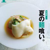 雑誌『Pen』の表紙と特集に三輪山本の「白髪」が登場!