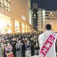 山本太郎さんの街宣に集まった聴衆が・・