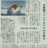 #akahata 北極圏でマイクロプラの雪降る/大気が遠くまで運ぶ・・・今日の赤旗記事