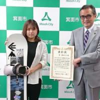 スポーツ、文化芸術などの全国大会へ出場、出品されたみなさんに箕面市長表彰が贈られました