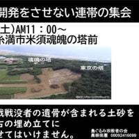 「魂魄の塔」横の鉱山開発計画、知事の最終的な措置命令が明日(5月14日)発表される。/// 15日(土)は現地で集会