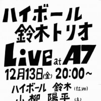 ハイボール 鈴木 トリオ Live at A7