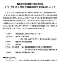 【自衛隊名簿提供】2月7日、個人情報保護審議会の傍聴を!