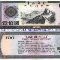 ・支那人の使うお金/人民元紙幣は糞まみれで世界一不潔で穢いお札である、細菌18万個。鈔票経過衆人手傳