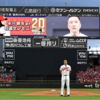 會澤選手の「ポテンヒット」でサヨナラ勝ちと永川投手引退セレモニー