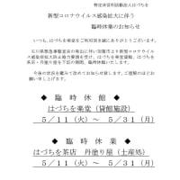 石川県緊急事態宣言 臨時休堂