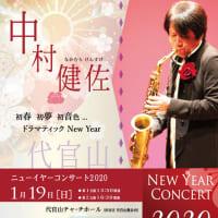 謹賀新年!中村健佐ニューイヤーコンサート2020