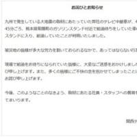 熊本南部水害、マスゴミの取材を恐れる被災民