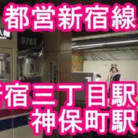 都営新宿線 新宿三丁目駅&神保町駅 京王9000系&都営10-300形 2019.04.07