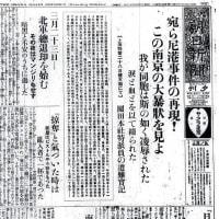 南京虐殺事件。