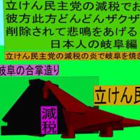 立憲民主党の減税で彼方此方どんどんザクザク削除されて、悲鳴を上げる日本人のアニメーションの怪獣の岐阜編(3)