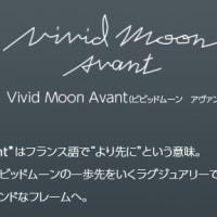Vivid Moon Avant 2020新作モデル