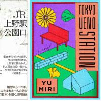 全米図書賞 受賞!翻訳文学部門