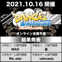 【結果】10/16D.CREATION 2021 ONLINE全国予選