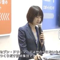 100億円を調達したセブン・ドリーマーズ破綻 !