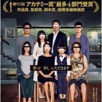 韓国映画『パラサイトー半地下の家族ー』は、社会の格差を反映!