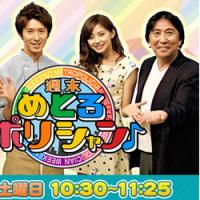 山中千尋、TOKYO MX『週末めとろポリシャン』出演決定!