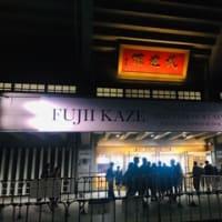 東京・風の武道館 1日目