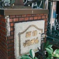 【喫茶店】成田山新勝寺前にある珈琲チルチル  Coffee Tyltyl, Narita, Japan. 【X-T4】