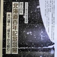 【告知】竣工50年 北海道百年記念塔展 井口健と「塔を下から組む」(2020年10月3日~11月29日、小樽)