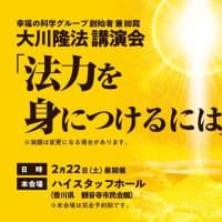 「コロナを死滅させることも可能」 大川総裁が香川で講演会「法力を身につけるには」 2020.02.23