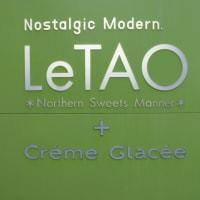 2011晩夏 北海道の旅    LeTAO
