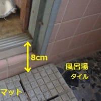 我家の婆様がまたもや転倒、やむなく風呂の改修を検討