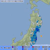 【気象庁】 12月11日18:39分、福島県沖で最大震度3!!!